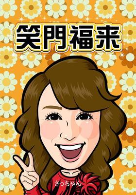 米津笑1 - コピー.JPG